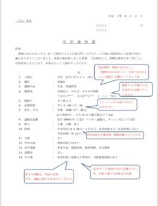 file:///C:/Users/Owner/Pictures/TDr 内定通知書.pdf