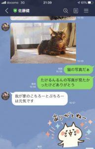 佐藤健ラインLINE