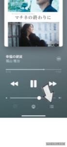 iPhoneリピートどこ,iPhoneリピート見つからない,iPhone曲リピートわからない,iPhoneミュージックリピート,iOS 10曲リピートどこ