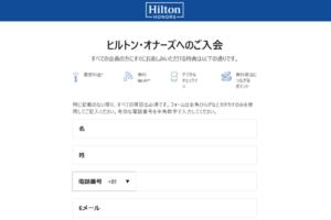 ヒルトンオナーズの会員登録エラー,ヒルトンオナーズの会員登録エラー解決法,ヒルトンオナーズの会員特典,ヒルトンオナーズの入会登録できない,ヒルトンオナーズ入会登録エラー