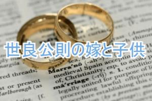 世良公則嫁,世良公則妻,世良公則奥さん,世良公則子供,世良公則息子,世良公則嫁画像